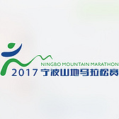 2017 宁波山地马拉松赛