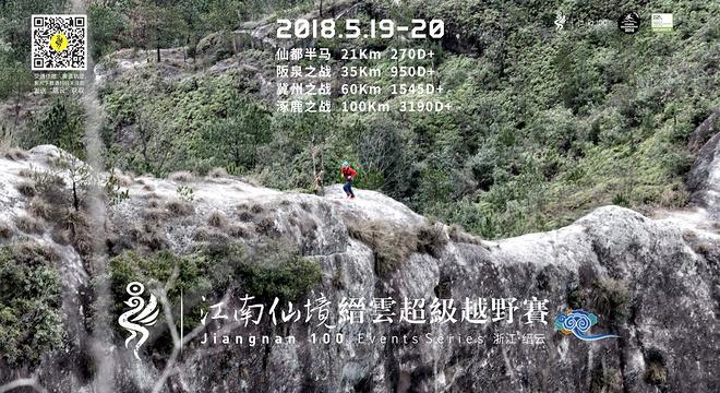 欧普杯2018江南仙境•缙云仙都超级越野赛