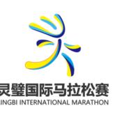 中安城市广场·2017中国灵璧国际马拉松赛