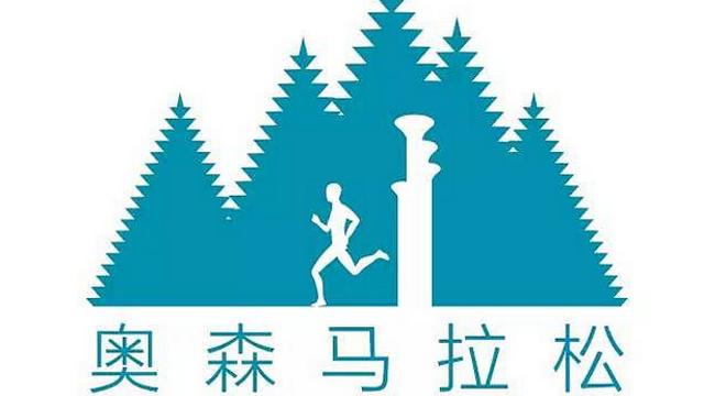 北京奥森马拉松