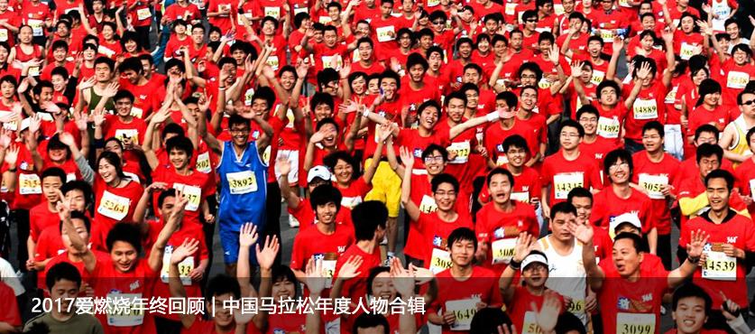 2017爱燃烧年终回顾 | 中国马拉松年度人物合辑