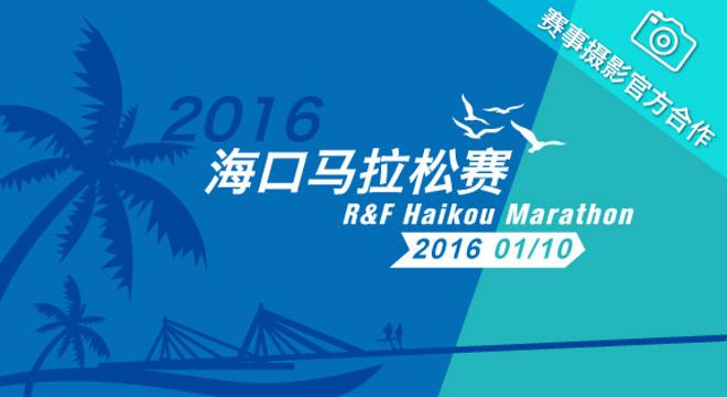 2017平安•富力海口马拉松