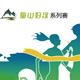 """2016庐阳三十岗""""祥源杯""""国际乡村马拉松赛"""