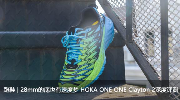 跑鞋 | 28mm高的底也有速度梦 HOKA ONE ONE Clayton 2深度评测