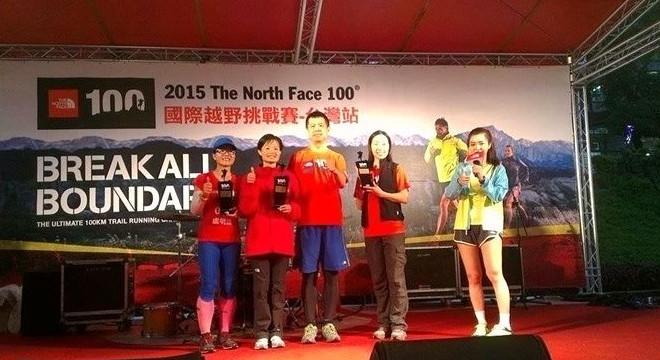 国际越野挑战赛台湾站
