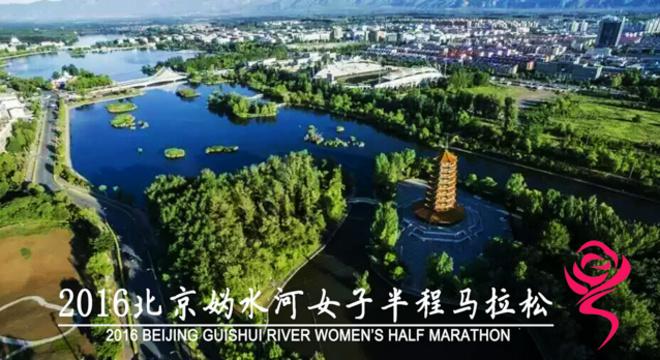 北京妫水河女子半程马拉松