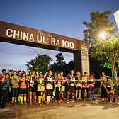 CHINA ULTRA100-Pu'er50KM-100KM 2016赛事 取得佳绩的跑者及知名人士感悟