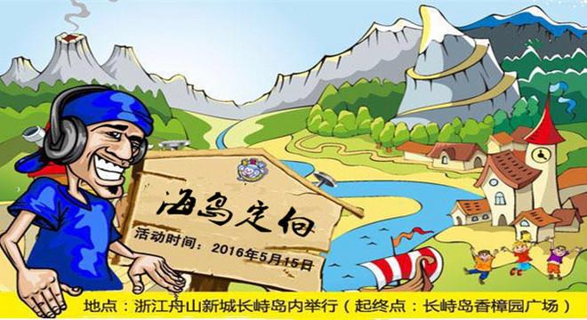 中国•长峙岛城市海岛定向赛
