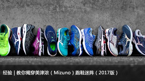 经验 | 教你揭穿美津浓(Mizuno)跑鞋迷阵(2017版)