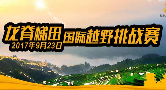 龙脊梯田国际越野挑战赛