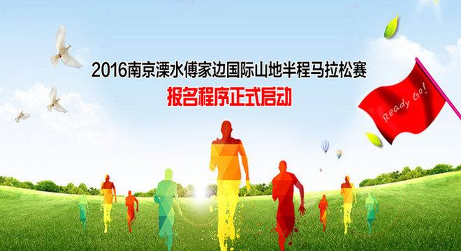 南京溧水傅家边国际山地半程马拉松