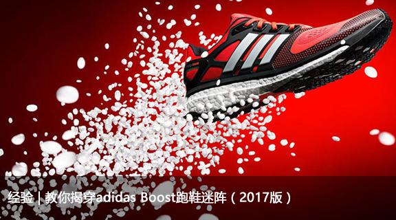 经验 | 教你揭穿adidas Boost跑鞋迷阵(2017版)