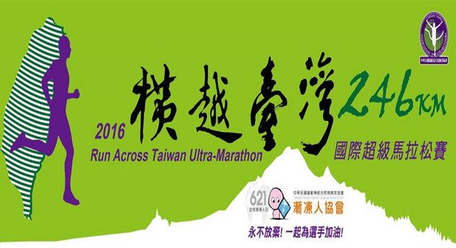 横越台湾国际超级马拉松赛