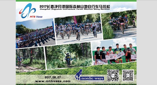 长春净月潭国际森林山地自行车马拉松