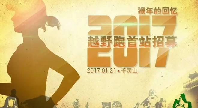 爱江山越野跑·猴年的回忆
