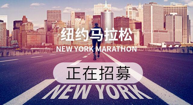 自由女神在召唤!2017纽约马拉松