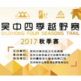 2017 吴中四季越野•秋季赛(光福)