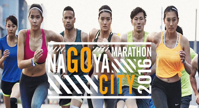 名古屋市城市马拉松