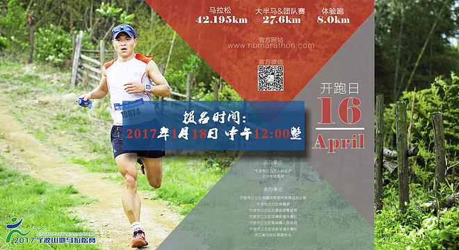 宁波山地马拉松赛