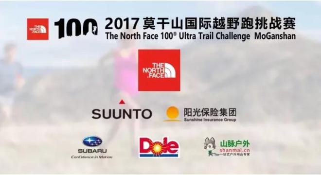 TNF100 莫干山国际越野跑挑战赛