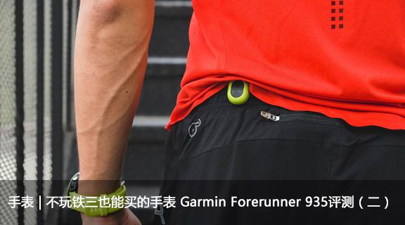 手表 | 不玩铁三也能买的手表 Garmin Forerunner 935深度评测(二)