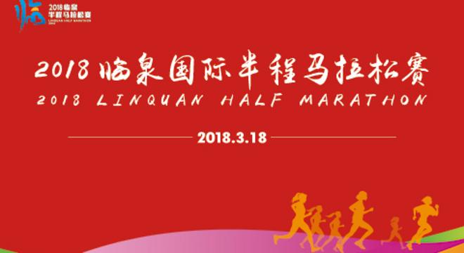 临泉国际半程马拉松赛