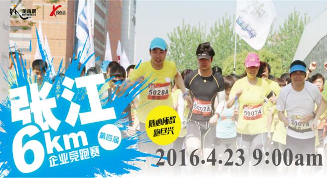 张江6km企业竞跑赛(延期至秋季)
