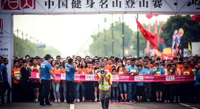 中国健身名山登山大会·罗浮山站