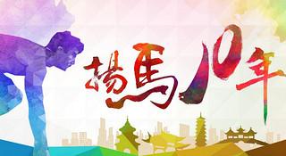 攻略 | 2015扬州鉴真国际半程马拉松参赛指南