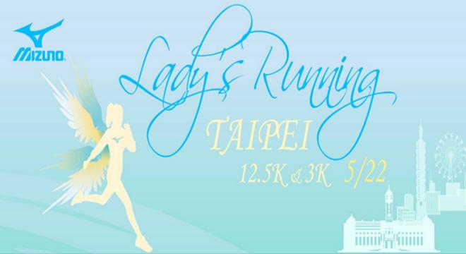 Mizuno 台北女子跑