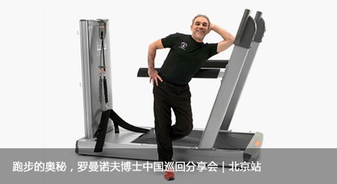 #燃烧沙龙# 跑步的奥秘,罗曼诺夫博士中国巡回分享会-北京站