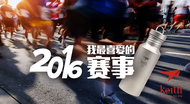 App有奖活动 | 说2016你最喜爱赛事,送keith铠斯运动水壶!