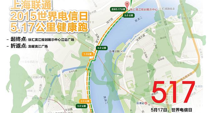 """""""奔跑吧 沃4G""""上海联通世界电信日 5.17公里健康跑"""