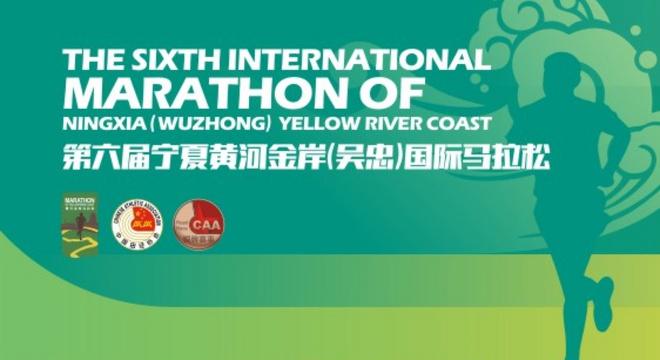 宁夏黄河金岸(吴忠)国际马拉松