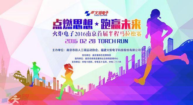 南京半程马拉松赛