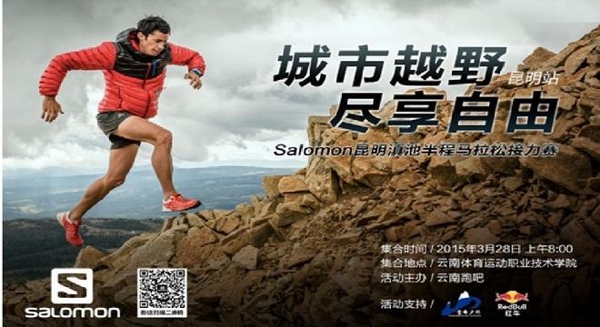 中国昆明滇池21公里半程马拉松接力赛(暨Salomon城市越野跑第九期)