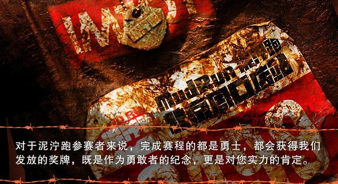 泥泞跑  北京站房山赛