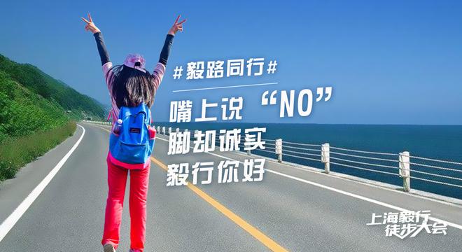 上海滴水湖毅行
