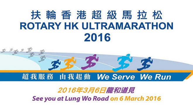 扶轮香港超级马拉松