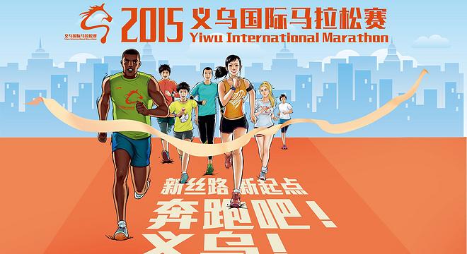 义乌国际马拉松