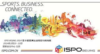 ISPO 上展出的跑步新品