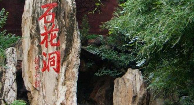 中国健身名山登山大会·石花洞