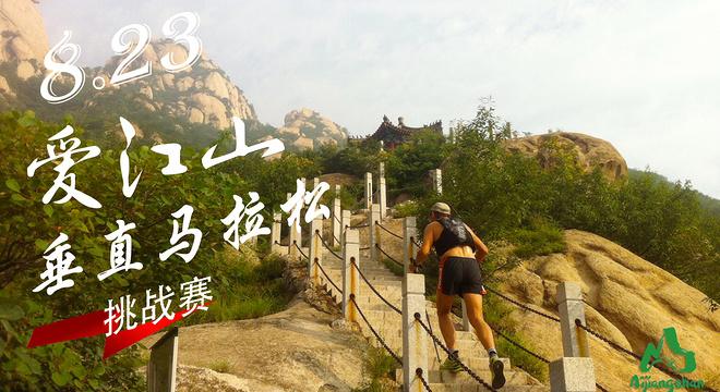 凤凰岭户外运动节官方活动 爱江山垂直马拉松