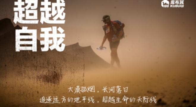 2016库布其沙漠国际超百公里越野挑战赛