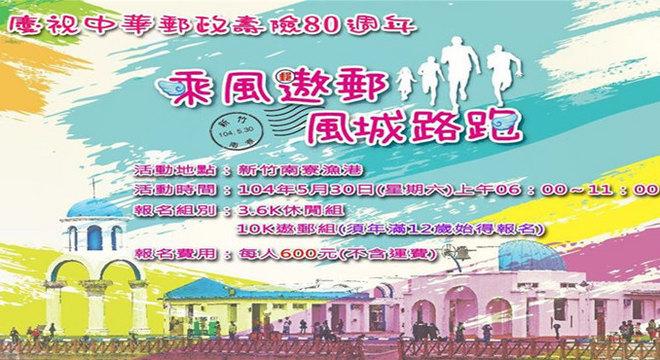 新竹邮局「乘风遨邮」风城路跑