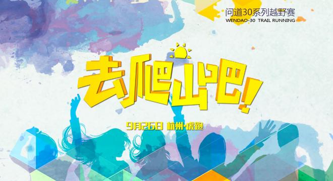问道山林-WENDAO30越野赛(日间赛)