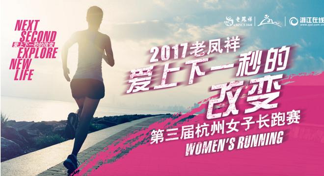 老凤祥2017杭州西湖女子长跑赛