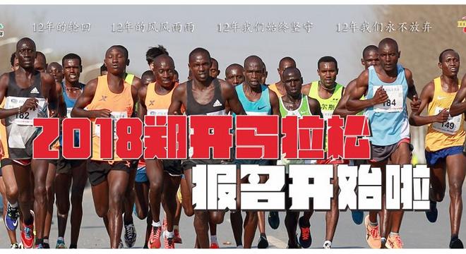 郑开国际马拉松赛