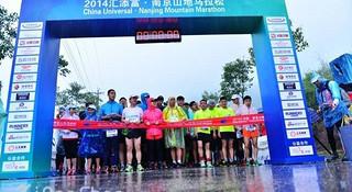 纵情山水泥泞路—记2014汇添富·南京山地马拉松