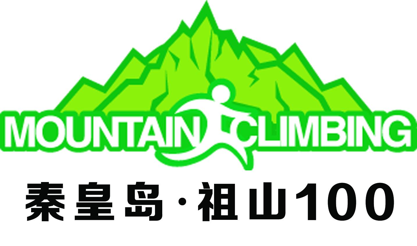 UTCT认证赛事|秦皇岛祖山100越野挑战赛